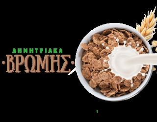 Δημητριακά Βρώμης